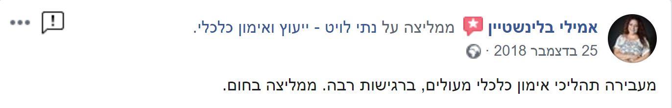 המלצה בפייסבוק של אמילי על יועצת כלכלית נתי לויט