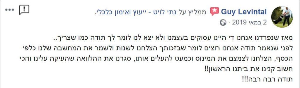 המלצה בפייסבוק של גיא ייעוץ לצמיחה כלכלית עם נתי לויט