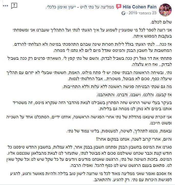 המלצה בפייסבוק של הילה פיין על נתי לויט ייעוץ כלכלי לצעירים והבראה כלכלית