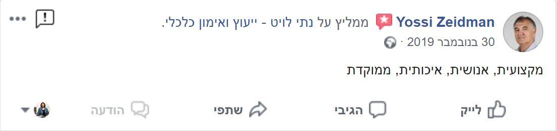 המלצה בפייסבוק של יוסי זיידמן על יועצת כלכלית נתי לויט